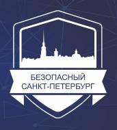 Безопасный Петербург