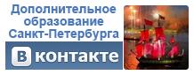 Доп.образование ВКонтакте