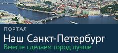 Наш Петербург