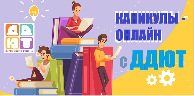 Каникулы-онлайн с ДДЮТ